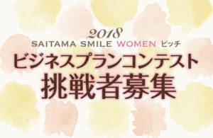 SAITAMA Smile Women ピッチ