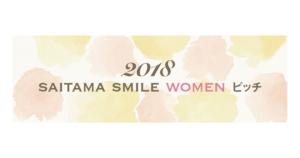SAITAMA Smile Womenピッチ