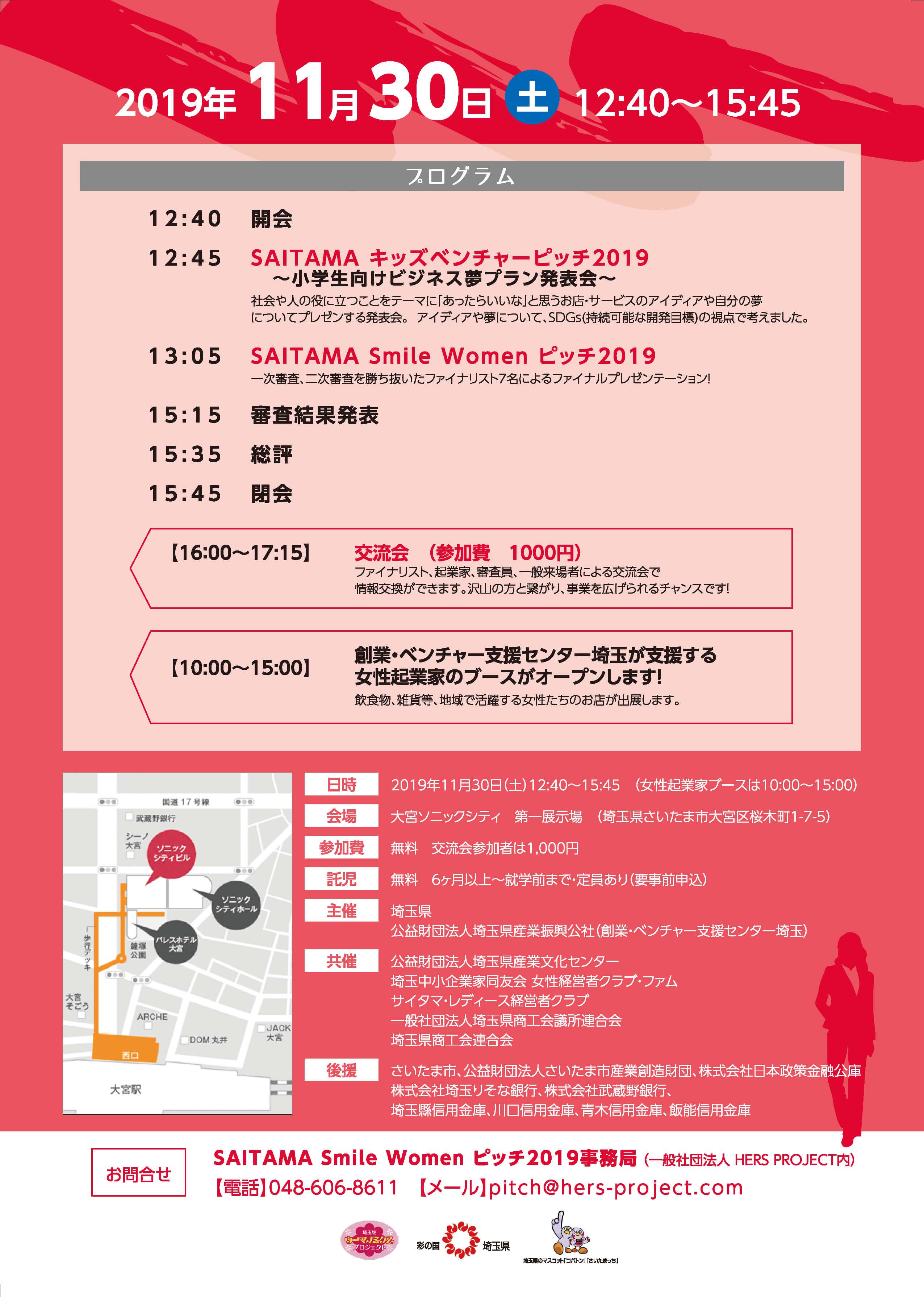 SAITAMA Smile Women ピッチ2019 ファイナルイベント(最終審査)