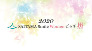 SAITAMA Smile Women ピッチ2020