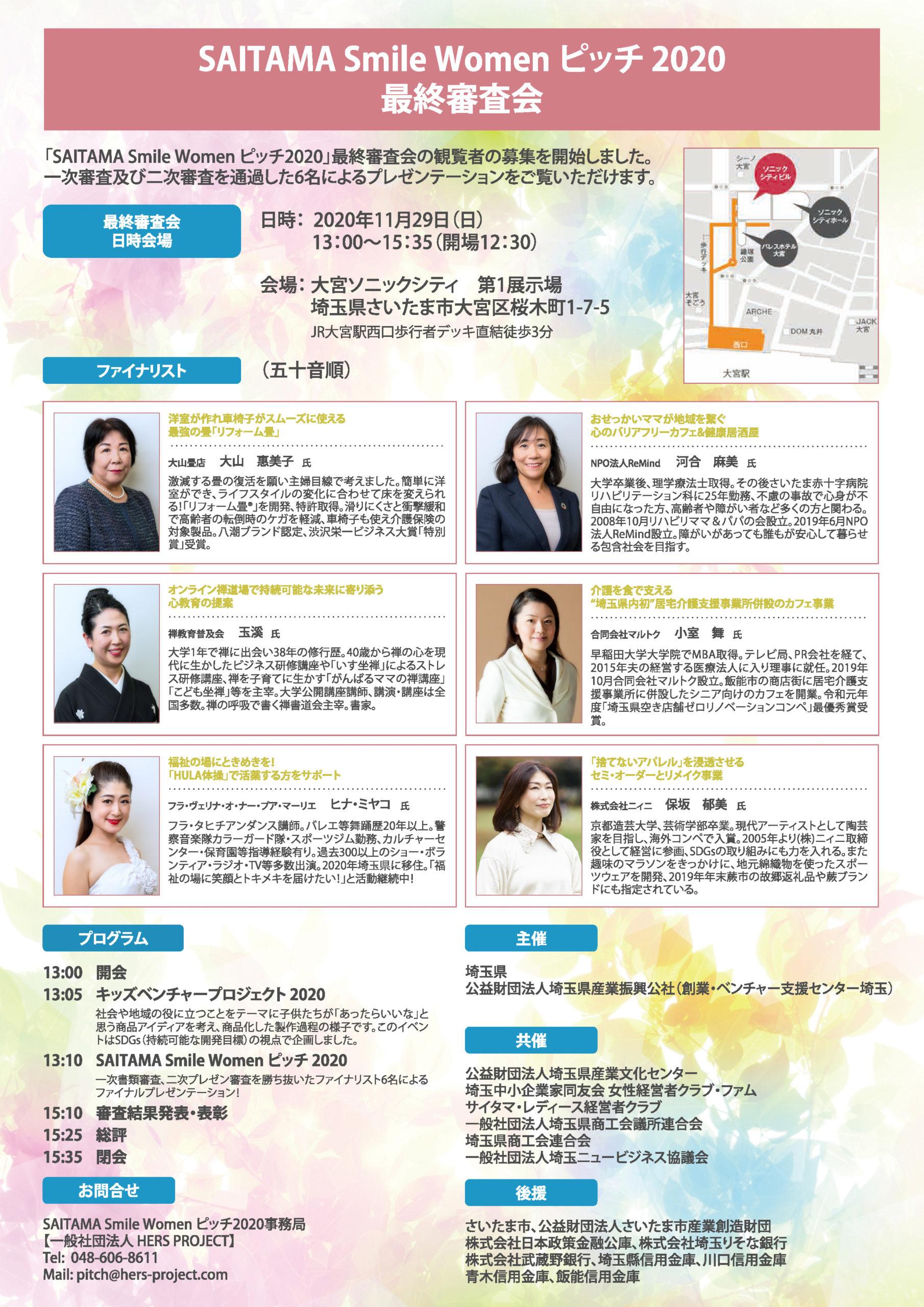 SAITAMA Smile Women ピッチ2020 最終審査会