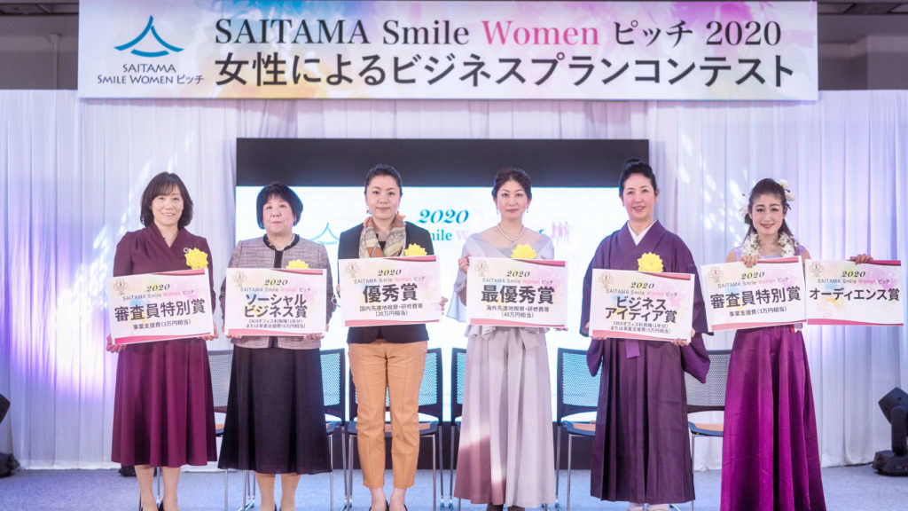SAITAMA Smile Women ピッチ 2020  ファイナリスト