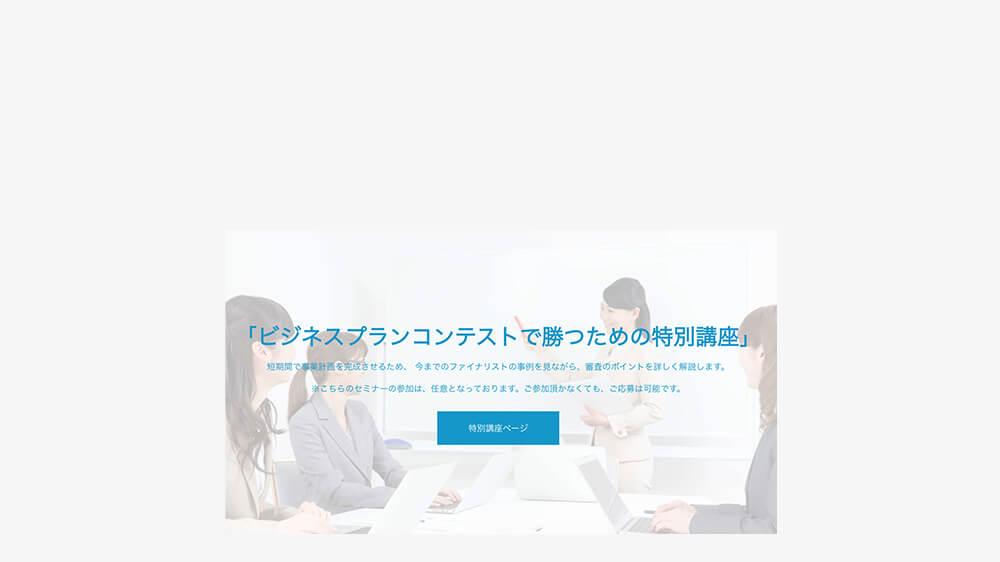 応募者向け説明会(WEB配信)